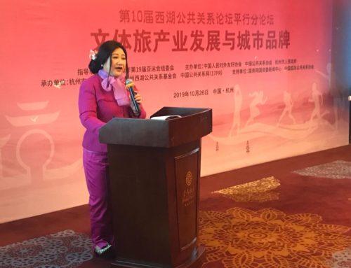 10th West Lake PR Forum at Hangzhou, China